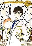 やわらかい。課長 起田総司(3) (モーニングコミックス)