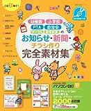 CD-ROMつき お知らせ・新聞・チラシ作り完全素材集 (主婦の友生活シリーズ)