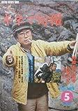 【キネマ旬報】No.859 1983年5月上旬号 楢山節考 氷壁の女 [雑誌]