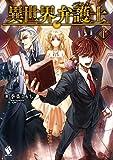 異世界弁護士 1 (MFブックス)