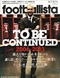 週刊 footballista (フットボリスタ) 2013年 8/14号 [雑誌]