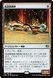マジック・ザ・ギャザリング 高速警備車(レア) / カラデシュ(日本語版)シングルカード KLD-214-R