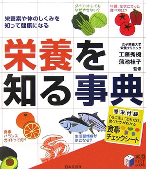 栄養を知る事典―栄養素や体のしくみを知って健康になる (実用BEST BOOKS)