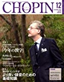 CHOPIN (ショパン) 2008年 12月号 [雑誌]
