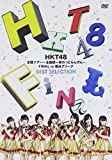HKT48全国ツアー~全国統一終わっとらんけん~ FINAL in 横浜アリーナBEST SELECTION(DVD)