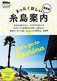 まったく新しい糸島案内 最新版 ウォーカームック