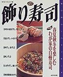 飾り寿司―春夏秋冬を楽しむわが家の自慢寿司 (毎日おいしいクッキング)