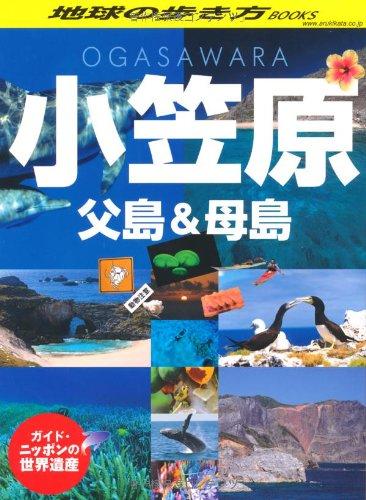 ガイド・ニッポンの世界遺産 小笠原 (地球の歩き方BOOKS)