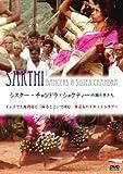 シスター・チャンドラとシャクティの踊り手たち [DVD]