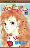 クローバー (3) (マーガレットコミックス (2828))
