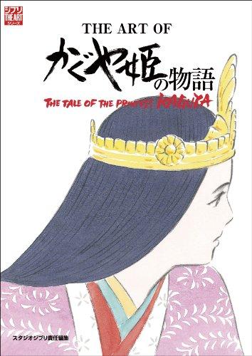 ジ・アート・オブ かぐや姫の物語