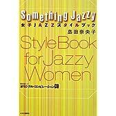 Something Jazzy  女子 JAZZ スタイルブック