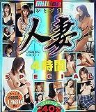 人妻4時間SPECIAL [DVD]