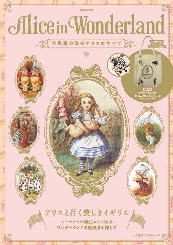 Alice in Wonderland 不思議の国のアリスのすべて (e-MOOK 宝島社ブランドムック)