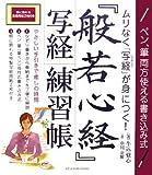 『般若心経』写経練習帳―ペン、筆両方使える書き込み式