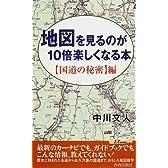 地図を見るのが10倍楽しくなる本―〈国道の秘密〉編 (プレイブックス)