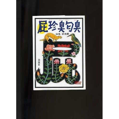 屁珍臭匂臭(まるへちんぷんかんぷん) (ORANGE BOOKS)