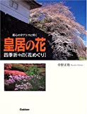 皇居の花―都心のオアシスに咲く 四季折々の花めぐり