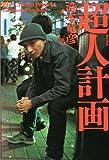 超人計画 / 滝本 竜彦 のシリーズ情報を見る