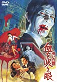 呪いの館 血を吸う眼 【期間限定プライス版】  [DVD]