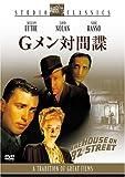 Gメン対間諜[DVD]
