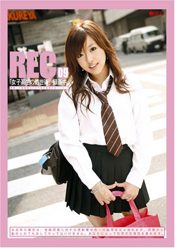 [ほしのみゆ] REC 09