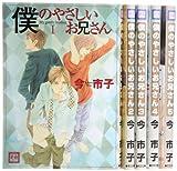 僕のやさしいお兄さん コミック 1-5巻セット (花音コミックス)