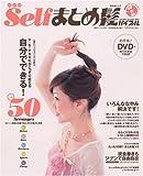 Selfまとめ髪バイブル―DVDではじめてわかった!カンタンアレンジ (MAXムック)