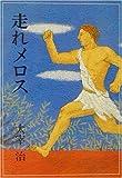 走れメロス (偕成社文庫)
