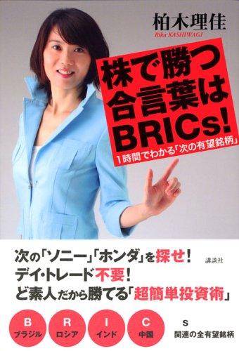 株で勝つ合言葉はBRICs!