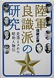陸軍良識派の研究―見落とされた昭和人物伝 (光人社NF文庫)