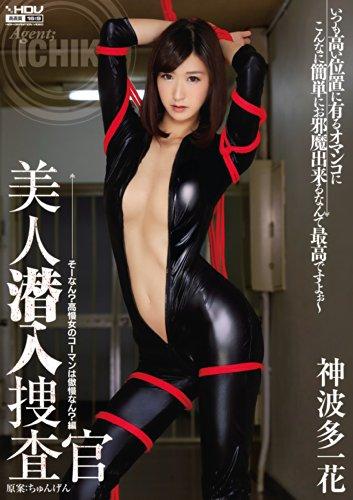 美人潜入捜査官 神波多一花 ワンズファクトリー [DVD]