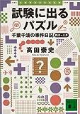 試験に出るパズル―千葉千波の事件日記 (講談社文庫)