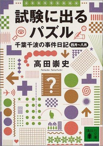試験に出るパズル 千葉千波の事件日記 (講談社文庫)