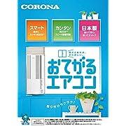 コロナ 窓用エアコン(冷房専用・おもに4~6畳用 シェルホワイト)CORONA CW-1615-WS