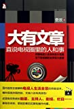 img - for Something To be Told-Talking about People and Things of TV Circle Directly (Chinese Edition) book / textbook / text book