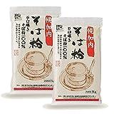 【平成28年度新そば】石臼挽き そば粉(キタワセ)2kg (1kg×2袋) 北海道 幌加内産.