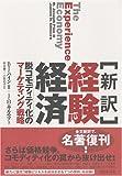 [新訳]経験経済