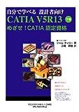自分で学べる 設計者向け CATIA V5R13 下巻 めざせ!CATIA 認定資格