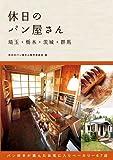 休日のパン屋さん 埼玉・栃木・茨城・群馬