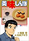 美味しんぼ 第50巻 1995-04発売
