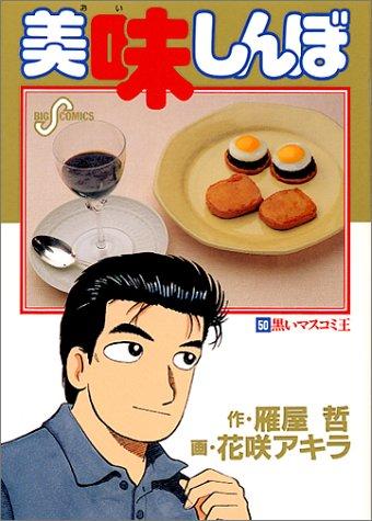美味しんぼ (50) (ビッグコミックス)