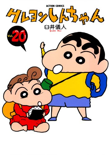 クレヨンしんちゃん : 20 (アクションコミックス)