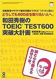 和田秀樹のTOEIC TEST600 突破大計画