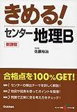 きめる!センター地理B (センター試験V BOOKS (8))