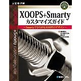 XOOPS+Smarty�J�X�^�}�C�Y�K�C�h�\Smarty�łЂ낪��XOOPS���f�U�C�� (�E�F�u �J�X�^�}�C�Y�u�b�N)���� ���m�ɂ��