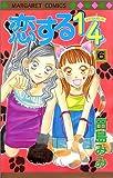 恋する1/4 (6) (マーガレットコミックス (3193))