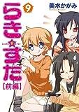 らき☆すた(9) 【前編】: 17 (カドカワデジタルコミックス)