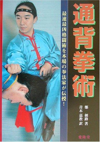 通背拳術―最速最凶格闘術を本場の拳法家が伝授!