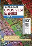 ��������&�ϥꥹ CMOS VLSI ��ϩ�߷�  ������